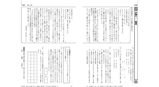 書籍内イラストはこちら 中学パワーアップNEXT国語