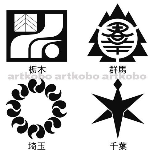 Web教材イラスト図版工房 / S_都道府県章(3)
