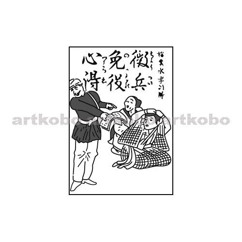 Web教材イラスト図版工房 / 社_08_宮崎_問_02_06